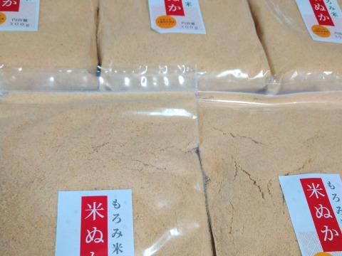 自然農法の米ぬか300グラム×5袋