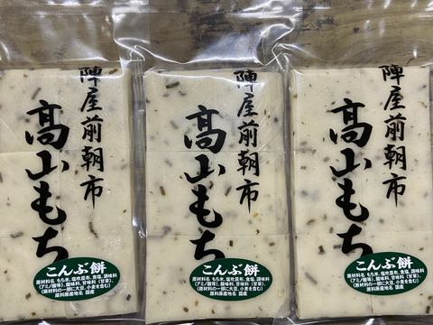 【飛騨高山つきたて切餅】こんぶ餅3PC(約1キロ)【送料360円】令和2年米