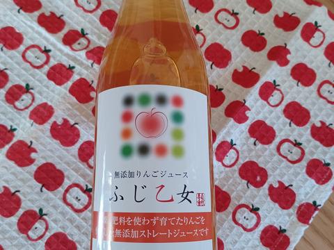 【10本限定】りんごジュース【プレミアム】