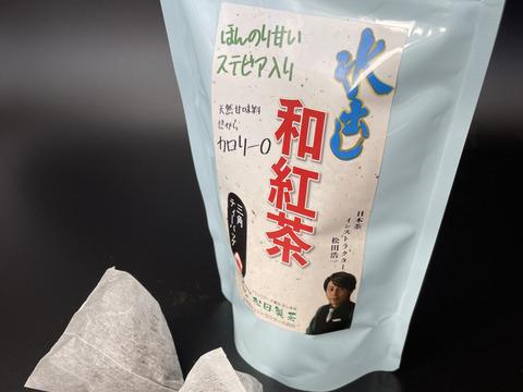 【自然な優しい甘さの和紅茶】水出しステビア和紅茶 5gx20個