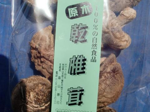 原木乾椎茸50g×5袋
