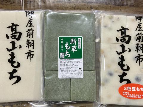 【飛騨高山 つきたて切餅】白餅・新草餅・豆餅3種セット(約1キロ)【送料360円】
