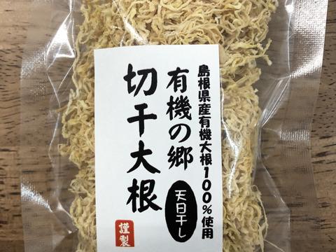 【リクエストにお応えして再販売!】有機大根で作った切干大根 30g×4袋セット