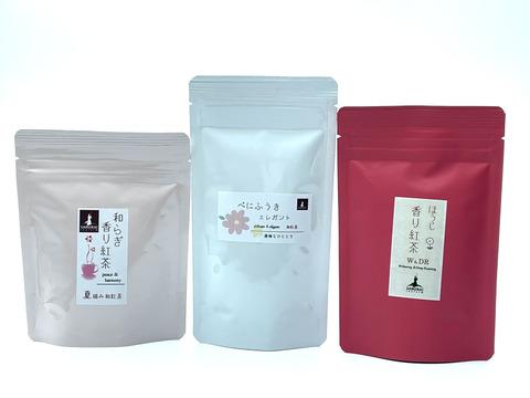 芳醇な香りのオススメ和紅茶3種セット
