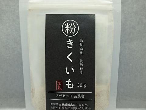 高知県産 菊芋パウダー 乾燥きくいも粉末90g(30g×3袋) ご飯やお味噌汁に!話題のスーパーフード 菊芋 パウダー イヌリンが豊富 お試しサイズ 食物繊維
