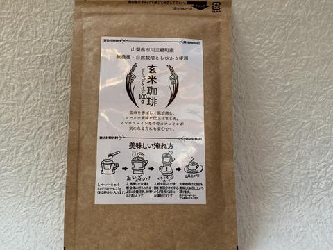 ノンカフェイン!農薬・化学肥料不使用コシヒカリ使用 【玄米珈琲】ドリップタイプ