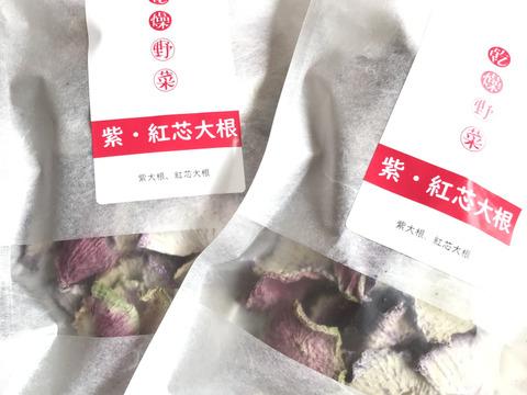 簡単に彩りプラス!乾燥野菜【紫・紅芯大根】(30g×2袋)