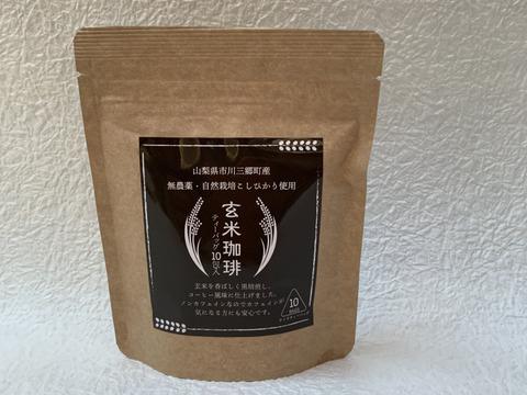 ノンカフェイン!農薬・化学肥料不使用コシヒカリ使用 【玄米珈琲】ティーバッグタイプ