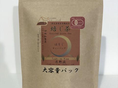 【有機栽培茶】香ばしいほうじ茶 大容量パック【ティーバッグ4g×30包(120g)】