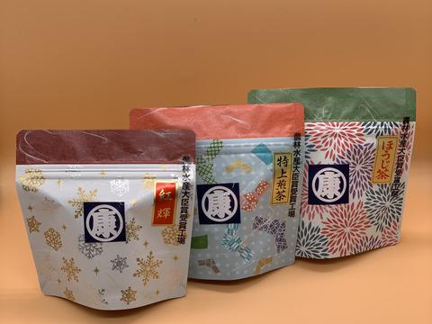 狭山茶 丸康園オリジナル リーフ飲み比べセット(紅茶・煎茶・ほうじ茶)