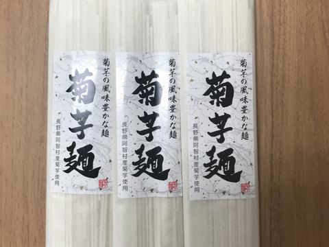 菊芋乾麺 200g×3袋セット【ギフト用に】