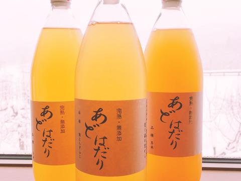 無添加林檎ジュース『あどはだり』6本SET 【内熨斗対応可能】