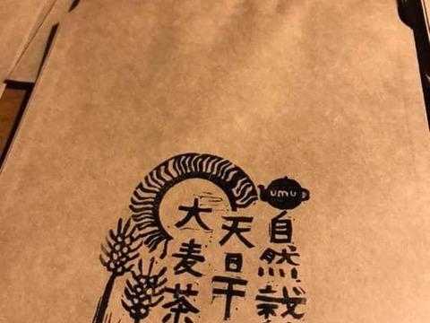 自然栽培天日干し大麦茶 粒タイプ