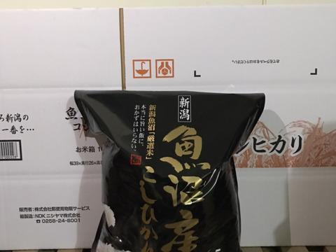 【☆2021年新米】ふっくら旨い 魚沼産コシヒカリ 10kg 精米