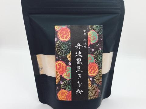 丹波黒大豆きな粉100g×2袋