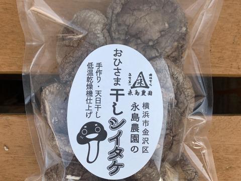 旨味たっぷり!おひさま干し椎茸(50g入り袋)