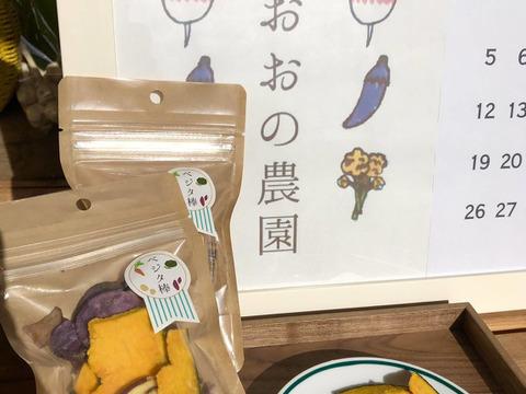【農家のおやつ】無添加野菜チップス【サクッ!とベジタ棒:25g×4袋】ココナッツオイル使用