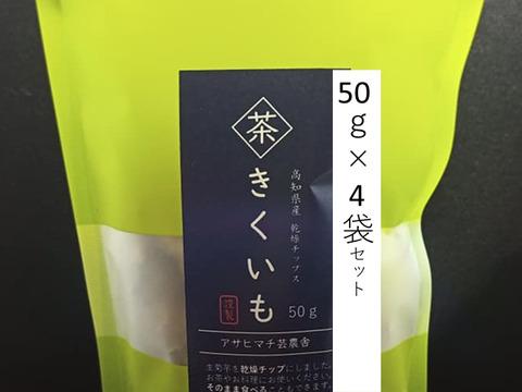 高知県産 イヌリンたっぷり!乾燥きくいもチップス200g(50g×4袋)菊芋茶 そのまま食べることもできます! 野菜チップスとしても