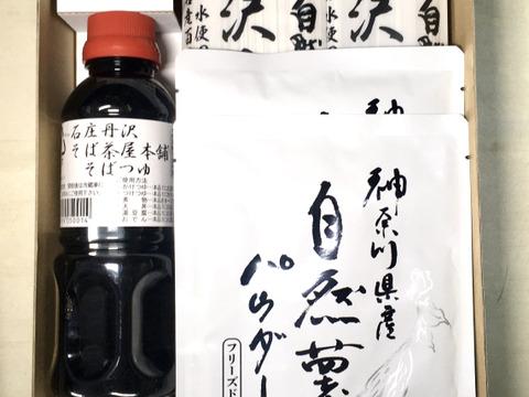 丹沢大山そば&自然薯パウダー&特性そばつゆセット 全国特産品コンテスト特別賞をダブル受賞❣