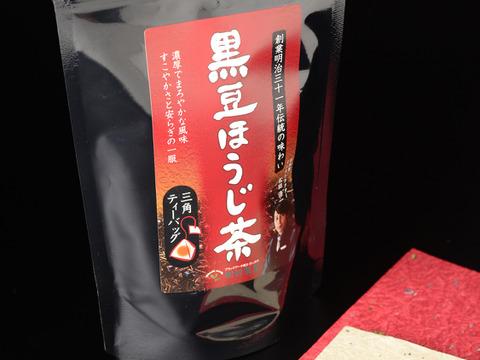 【実質送料無料3個セット】黒豆ほうじ茶ティーバッグ 2.5g×15個x3個【黒豆とほうじ茶】