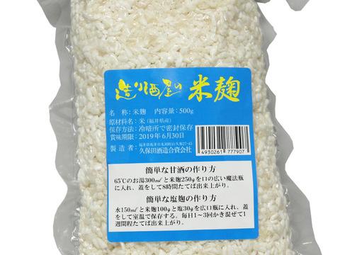 cocomango様専用セット 米麹×3 醤油麹×1 塩麹×1
