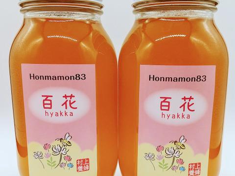 【お徳用!1.2kg×2本】ザ!はちみつ♪オリジナルブレンド蜜~百花 和歌山・村上養蜂 ほんまもん蜂蜜