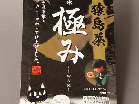 【実質送料無料】猿島茶 極み 100g【松田製茶最上で最高級ブラックアーチ農法猿島茶使用】