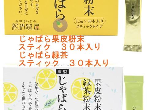 紀伊路屋柑橘じゃばら果皮粉末スティクタイプ30じゃばら緑茶スティックタイプ30
