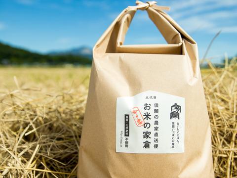 """【新米】【玄米】""""農薬も肥料もサヨナラ米"""" 艶モチ!絶品 ミルキークイーン 20kg(玄米) 令和3年産。"""