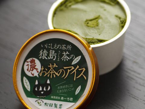 【濃いお茶の味、美味しいアイス】猿島茶の濃いお茶のアイス