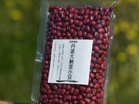 丹波産 自然栽培大納言小豆(1kg)