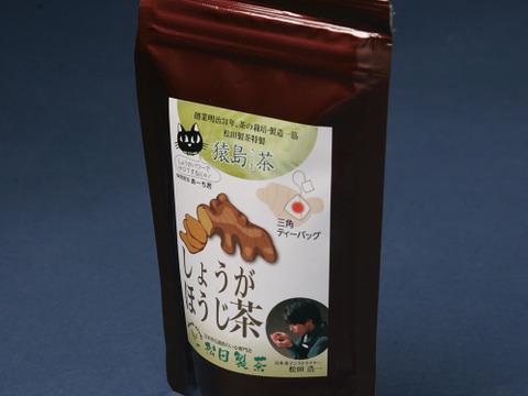 【体の中から温まる】【2個セット】しょうがほうじ茶ティーバッグ 2.5g×15個x2個