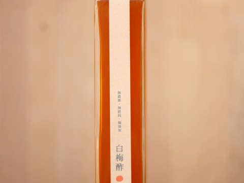 【梅の恵みたっぷり元気酢!無農薬・無肥料】白梅酢