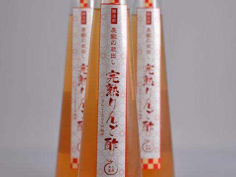 完熟りんご酢 3本