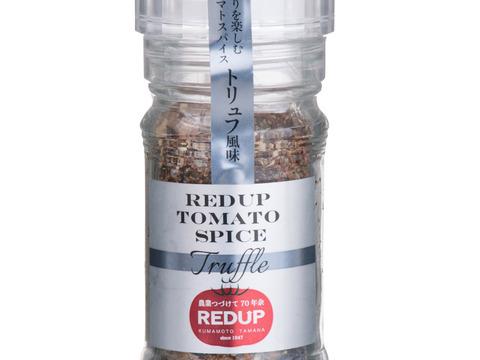 ササッとかけるだけで一流シェフの味!?トマトスパイス ミルタイプ トリュフ味