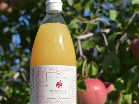 【信州赤沼産】りんご100%ジュース