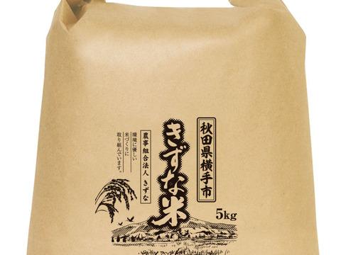 【JGAP認証】【秋田県特別栽培農産物認証】R2あきたこまち無洗米5㎏