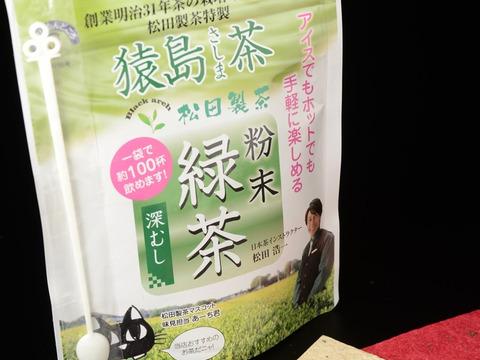 【お手軽!】猿島茶 粉末緑茶 40g