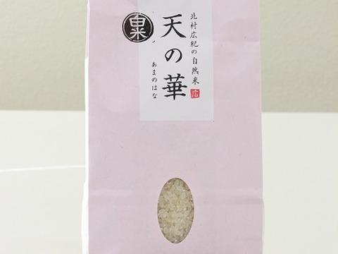奇跡!ふっくら甘い九州産「天の華」白米1kg