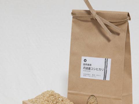 自然栽培 丹波産コシヒカリ 4.5kg + もち麦(200g)2パック