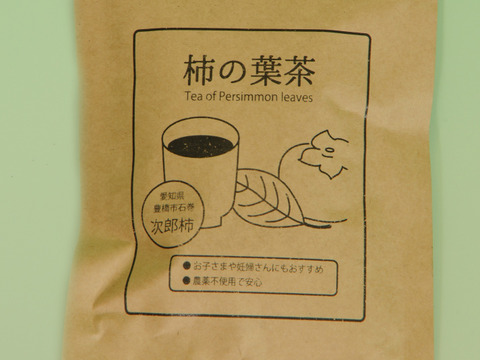 ノンカフェイン 次郎柿の葉茶 (ティーパック入り)