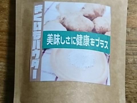 【お徳用】菊芋パウダー 100g