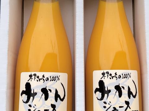 【夏ギフト】木下さんちの100%みかんジュース720ml×2本