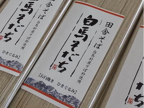 信州そば 乾麺【白馬産】200g×4