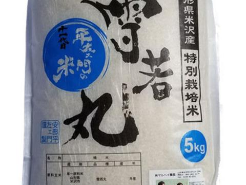 特別栽培米雪若丸精白米5kg