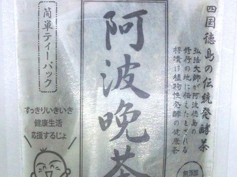 井川発酵の阿波晩茶ティーパック12包入り