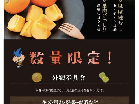 家庭用L〜2L 32〜36玉入り 古い樹から採れた長生き次郎柿『長寿郎』