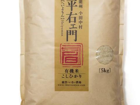 5㎏(5分づき)玄米と白米のいいトコどり!5分づきの有機米こしひかり