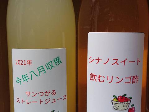 サンつがるストレートジュースとシナノスイートの琥珀色の飲むりんご酢のセット 是非お楽しみ下さい。
