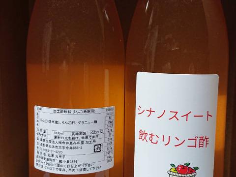 琥珀色の「飲むりんご酢2本」安曇野の恵みを1日1杯 シナノスイートで作りました。